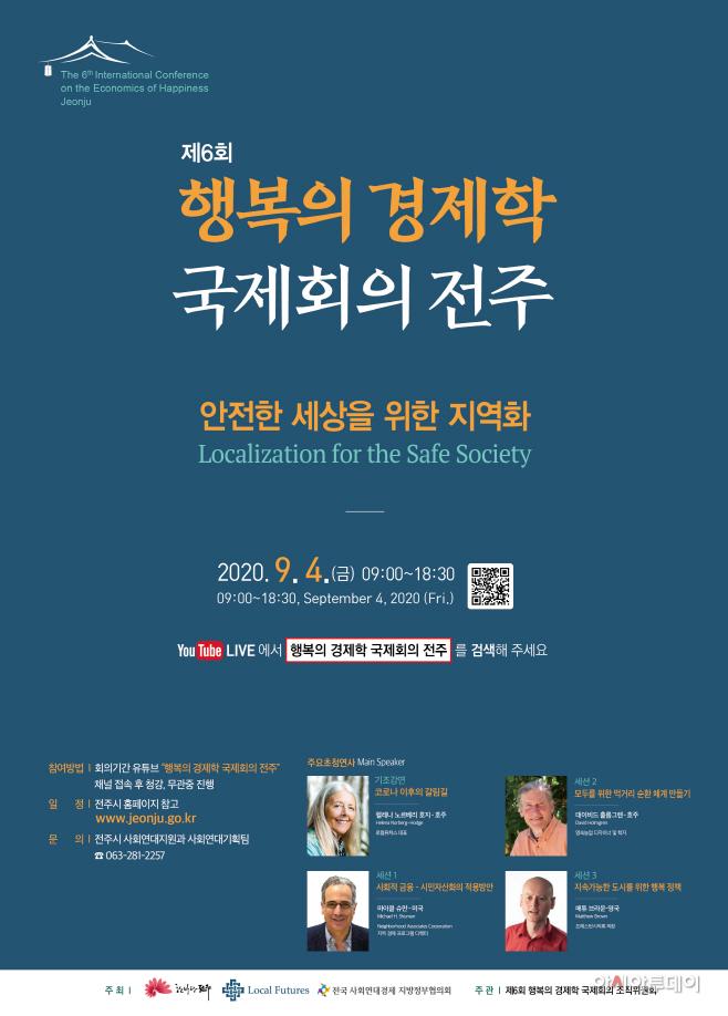 '제6회 행복의 경제학 국제회의 전주' 4일 개막,
