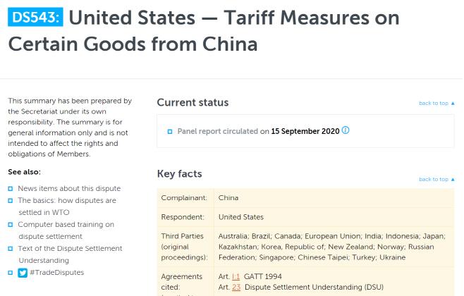WTO 미중 관세전쟁