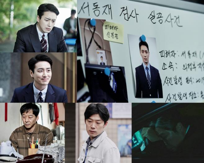 200916비밀의숲2_사건총정리