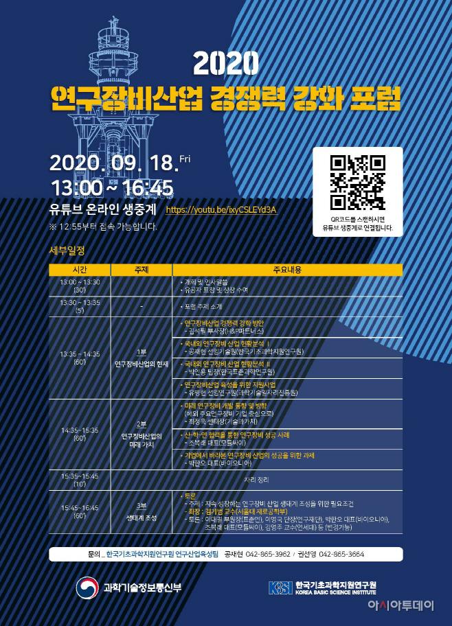 포스터_2020 연구장비산업 경쟁력 강화 포럼