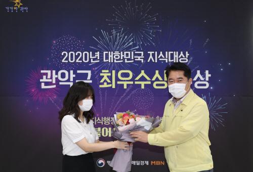 [지식대상] 대한민국 지식대상 최우수상 수상한 박준희 구청장