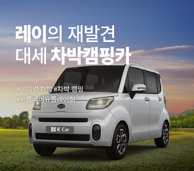 K Car(케이카), '가성비 최강' 인기 경차 테마기획전 진행