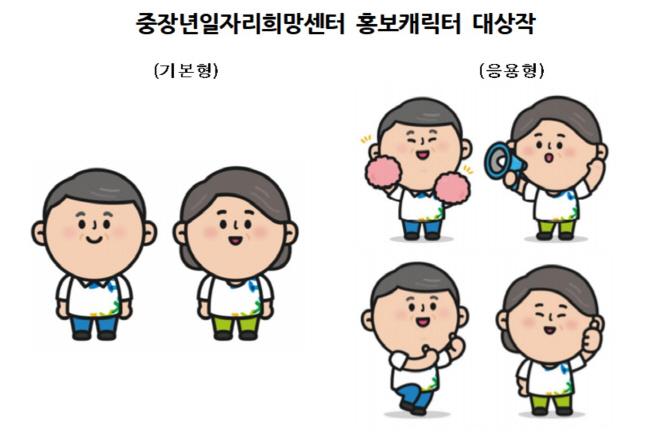중장년일자리희망센터_홍보캐릭터