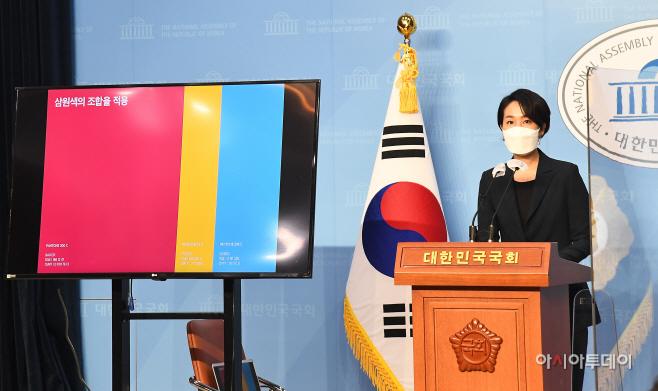 [포토] 국민의힘 '새 당색 빨강·파랑·노랑 삼원색 사용'
