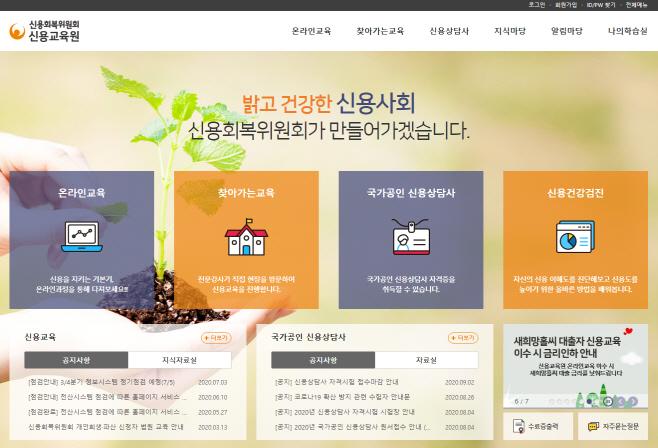 신용교육원 홈페이지
