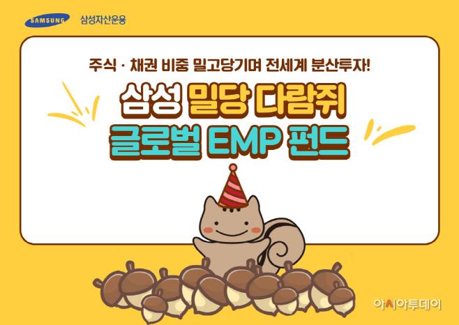삼성 밀당 다람쥐 글로벌 EMP 펀드