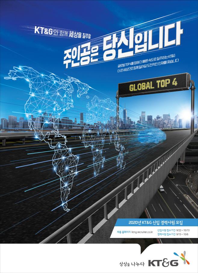 KT&G, 2020년 신입경력사원 채용 포스터