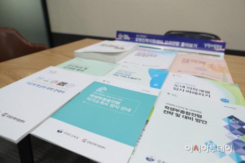 강원진학지원센터, 자료 개발과 상담 강화로 대입지원 효율증대