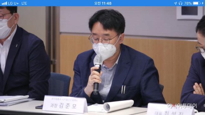 김준모 과기정통부 디지털신산업과장