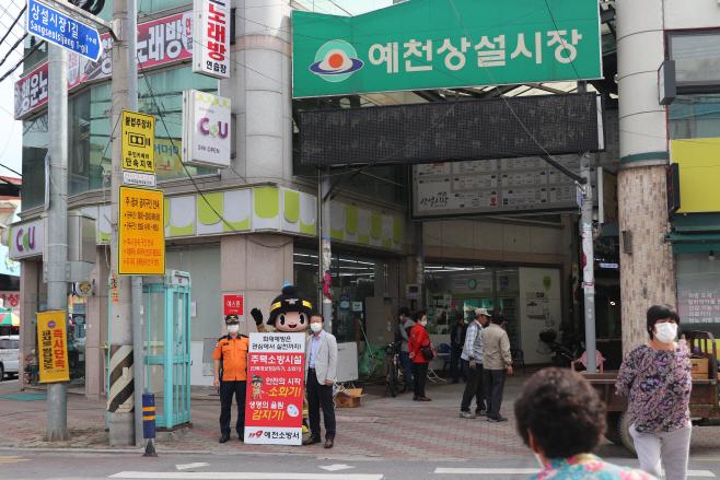 예방총괄담당, 소방안전협의회장 릴레이 홍보