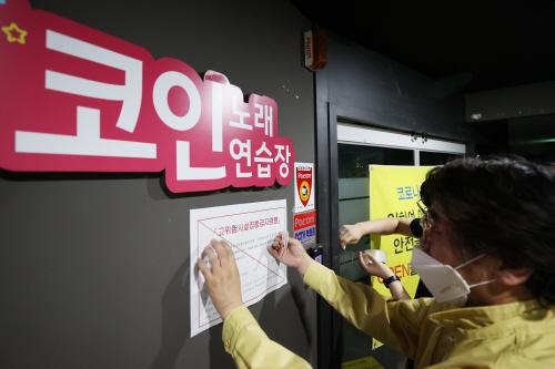 수도권 노래방·PC방 등 집합금지명령