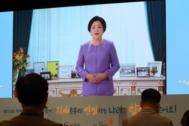 김정숙 여사, '치매극복의 날' 행사에 축하 영상