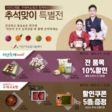 서산시, 추석맞이 온·오프라인 특판 행사 성과 '톡톡'