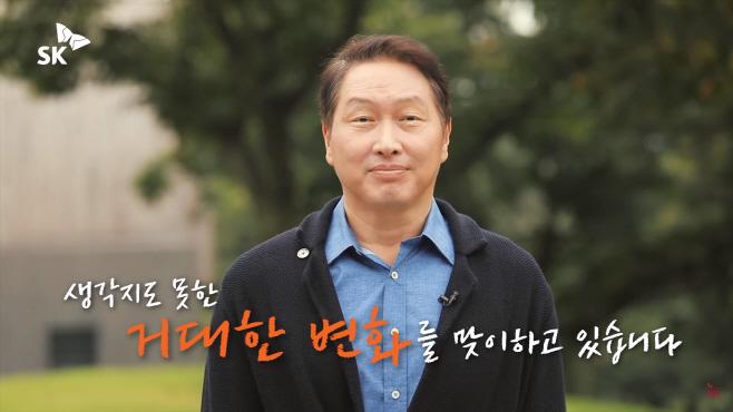 최태원 회장 제공=