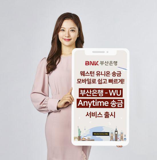 부산은행 해외송금 '부산은행-WU Anytime 송금' 서비스 출시