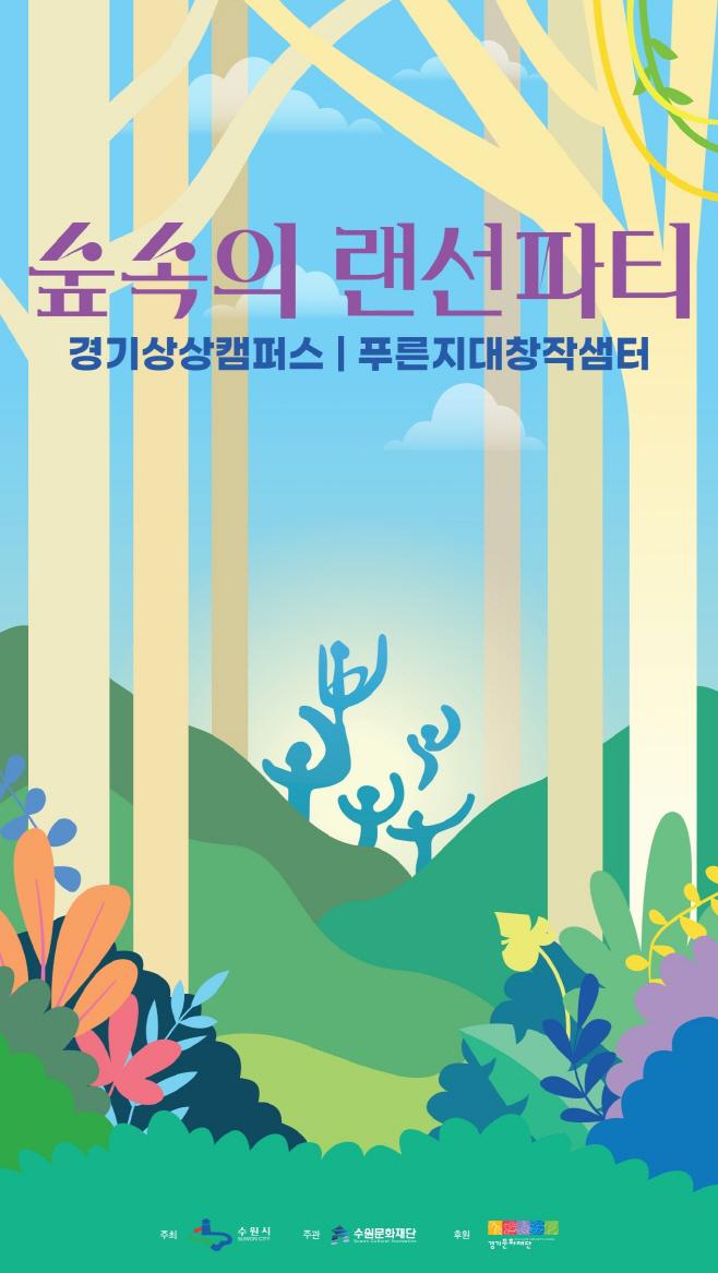 포스터_숲속의 랜선파티