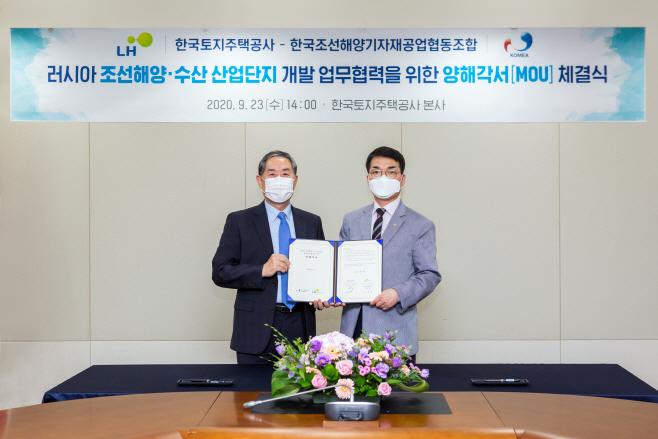 러시아 조선해양_수산 산업단지 개발 협약
