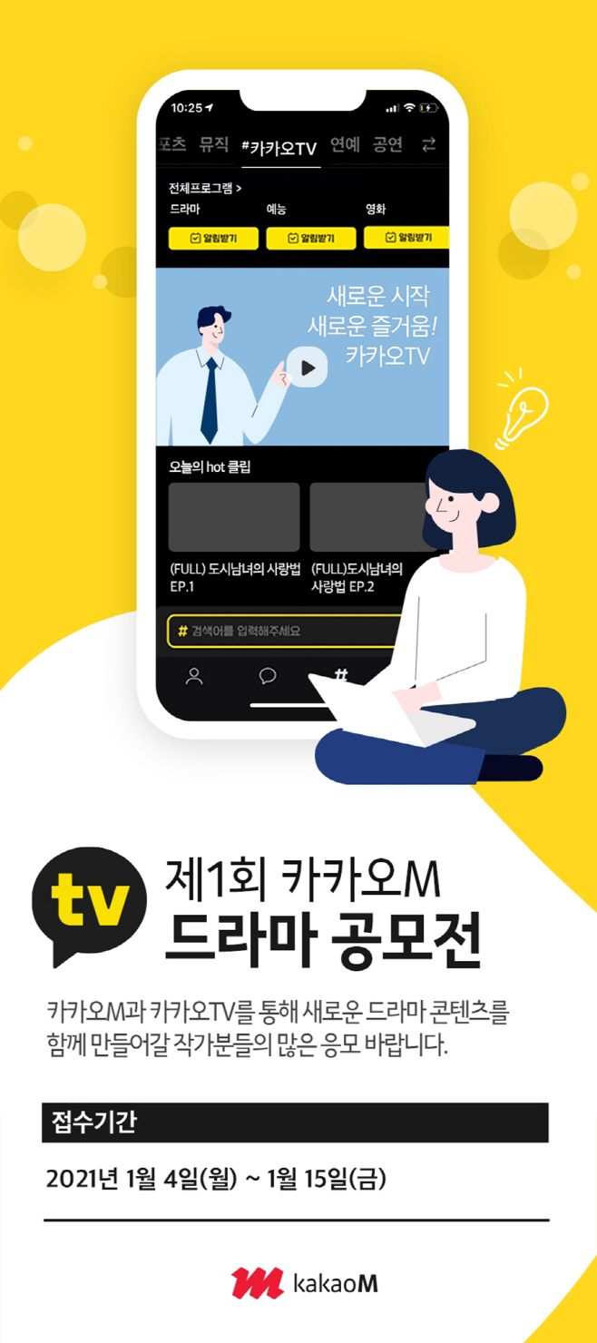 제1회카카오M드라마공모전_F