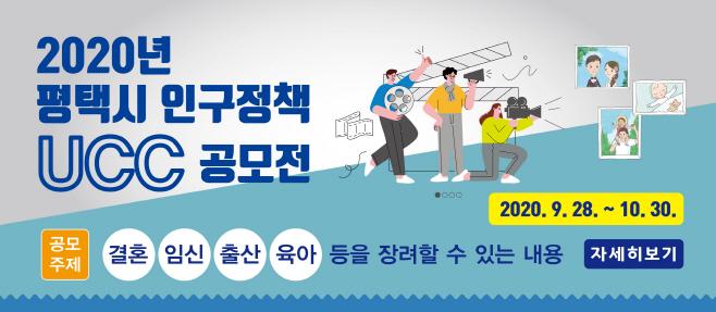 평택시, 인구정책 UCC공모전 개최