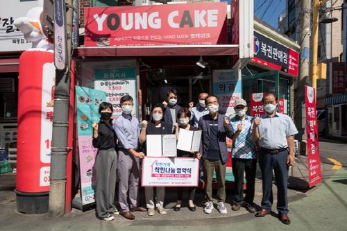 목4동 케이크 업무협약