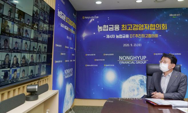 (보도자료)(20200923) 농협금융 DT추진 최고협의회 개최(사진1)