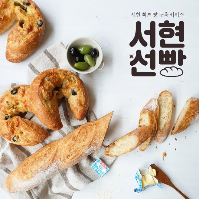 서현선빵 구독서비스 이미지