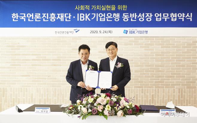 한국언론진흥재단과 동반성장 업무협약 200925