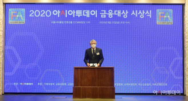2020 아시아투데이 금융대상 시상식