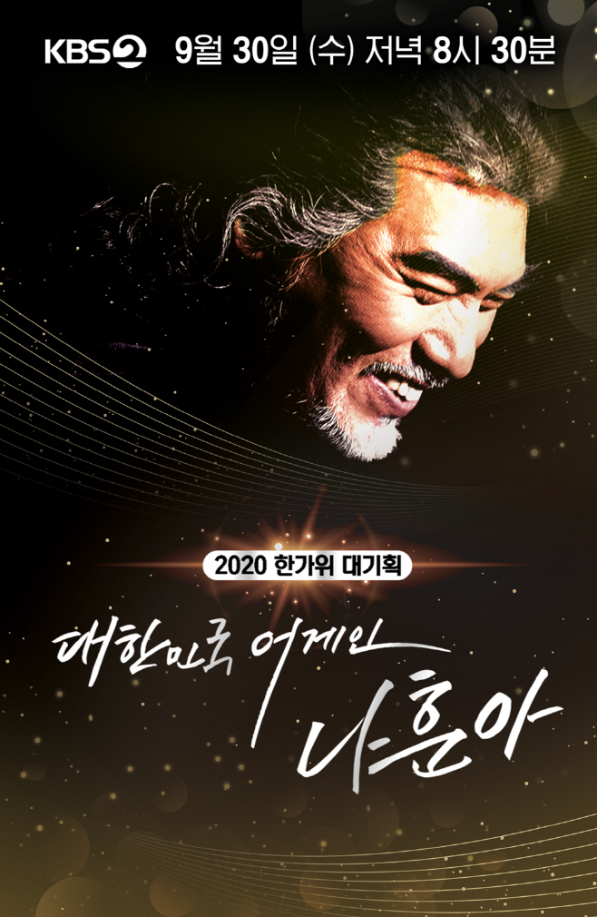 대한민국 어게인 나훈아_언택트 공연 반응 폭발_0924
