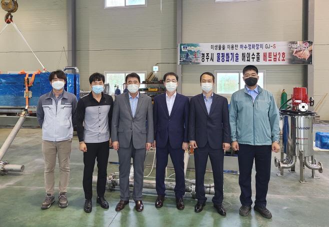 4. 경주시 물정화기술 베트남 수출 2호 실현