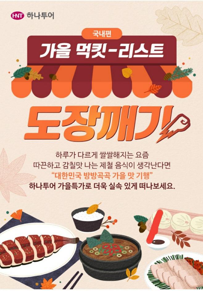 사본 -[자료사진]하나투어 가을 먹킷-리스트 기획전 (1)