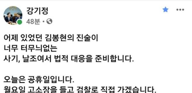 강기정, '5천만원 전달 진술' 김봉현 고소키로<YONHAP NO-3733>