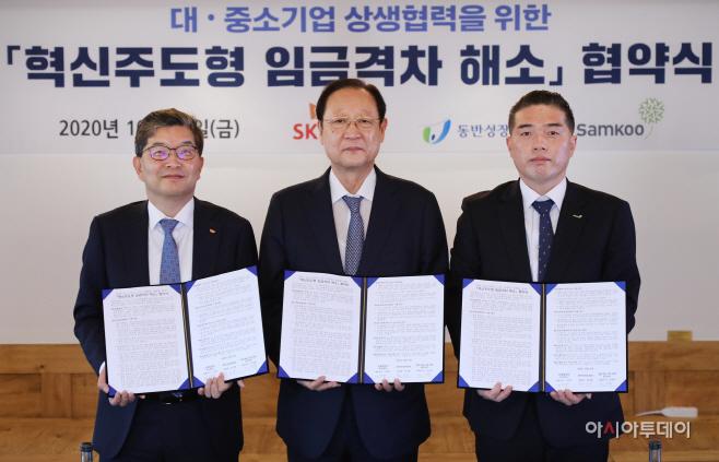 SK종합화학 임금 격차 해소 협약식 (1)_