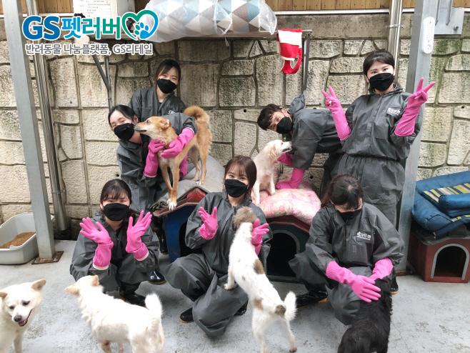 GS리테일의 펫러버 봉사단원들이 유기견 돌봄 봉사를 하고 있다