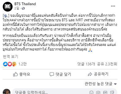 bts_thai