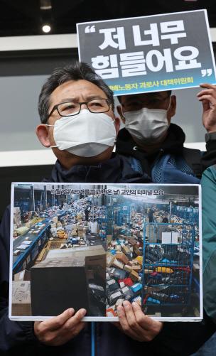 '택배노동자 사망' 한진택배 규탄 기자회견