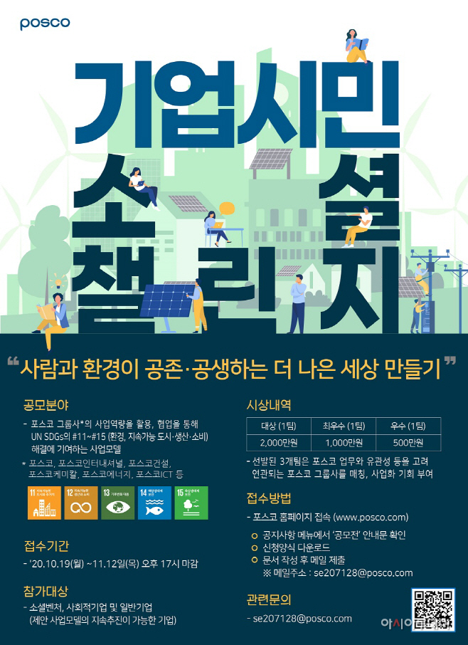 201019_E_기업시민실_기업시민소셜챌린지_포스터