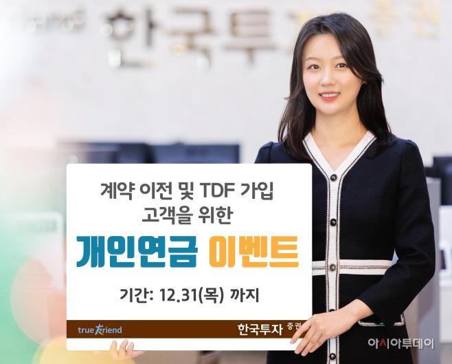[보도사진] 개인연금 가입 이벤트