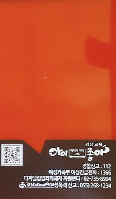 사본 -1-1 경남교육청 아이좋아안심카드