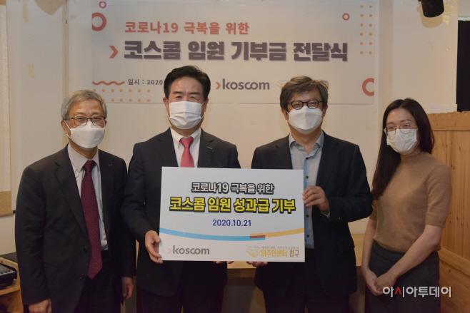 코스콤 임원 기부금 전달식 사진(리사이즈)