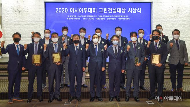 2020 아시아투데이 그린건설대상 시상식
