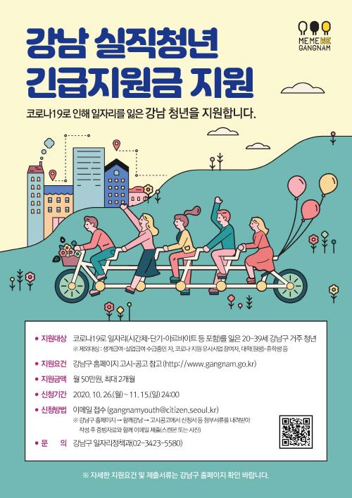 강남실직청년긴급지원금-포스터(1)