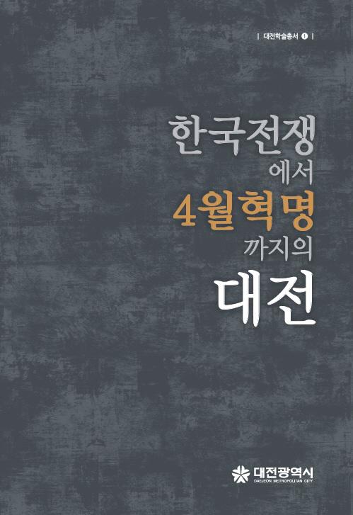 한국전쟁에서 4월혁명까지의 대전'발간 표지