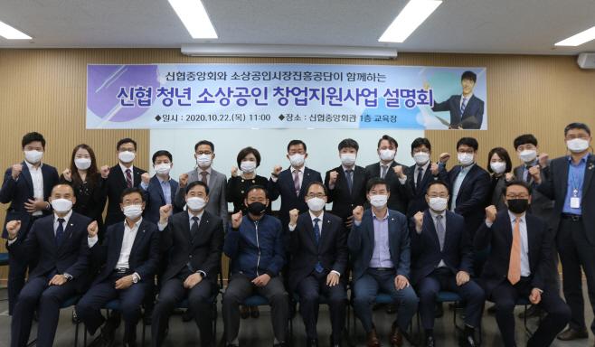 사진 1. '신협 청년 소상공인 창업지원사업 설명회'