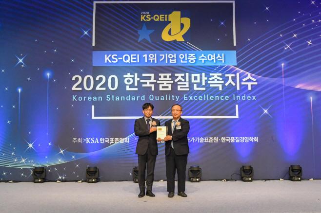 [사진자료] 2020 한국품질만족지수 1위 기업 인증 수여식