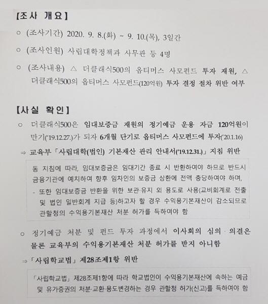 교육부_건국대현장조사 결과보고서