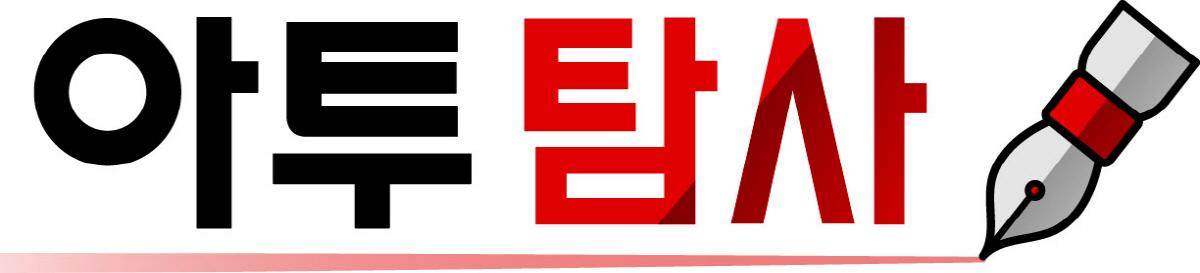 아투탐사 로고