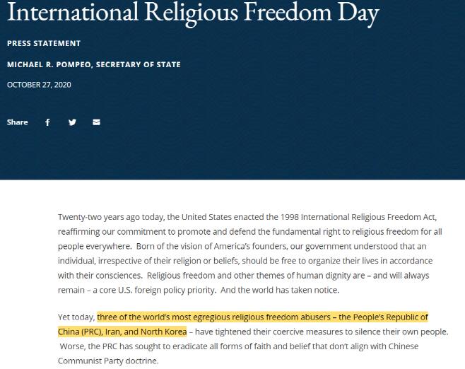 국제종교자유의날 국무부 성명