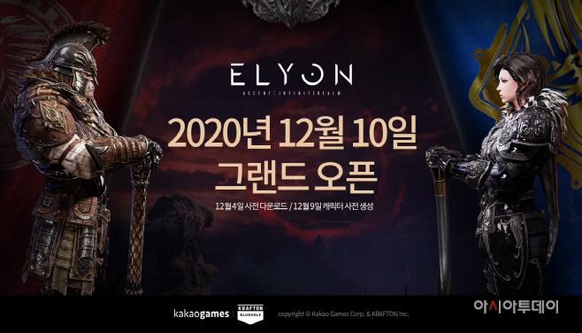[카카오게임즈] MMORPG '엘리온' 12월 10일 그랜드 오픈