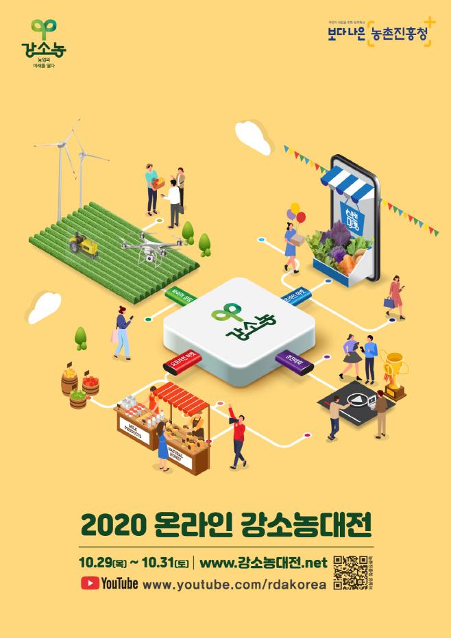 온라인_강소농대전(포스터)